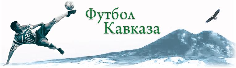 Футбольный сайт Кавказа