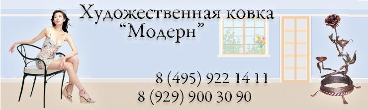 Кованые козырьки в Москве