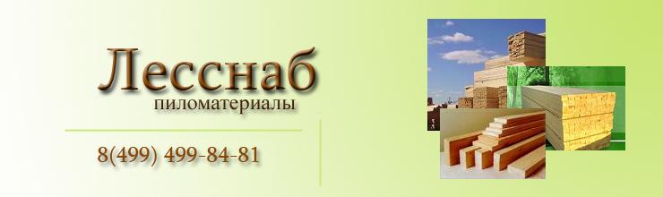 Вагонка в Москве, продажа по низкой стоимости